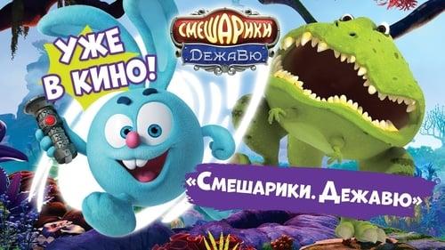 Kikoriki. Deja Vu (2018)