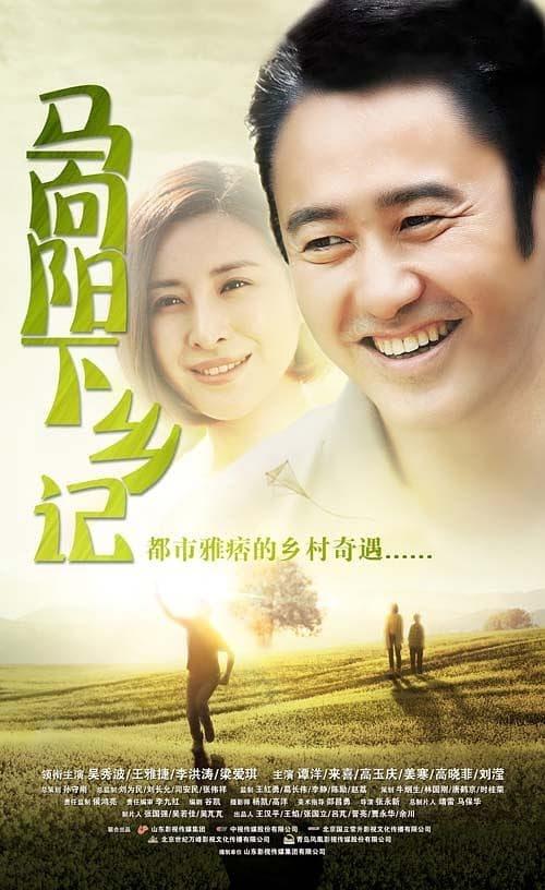 马向阳下乡记 (2014)