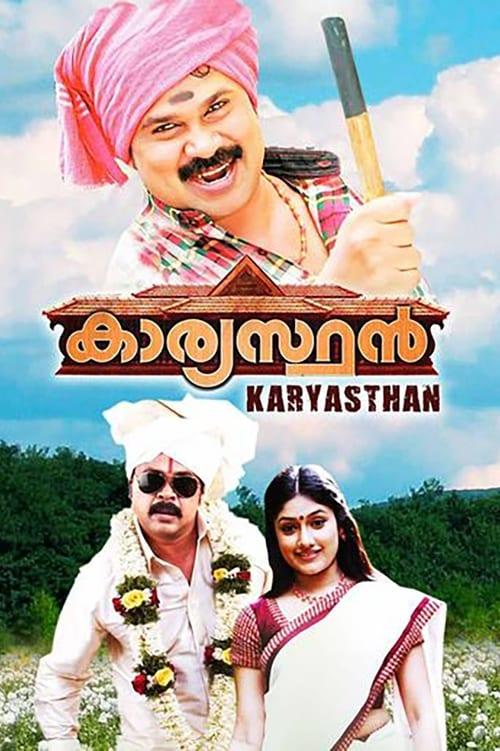 Kaaryasthan (2010)