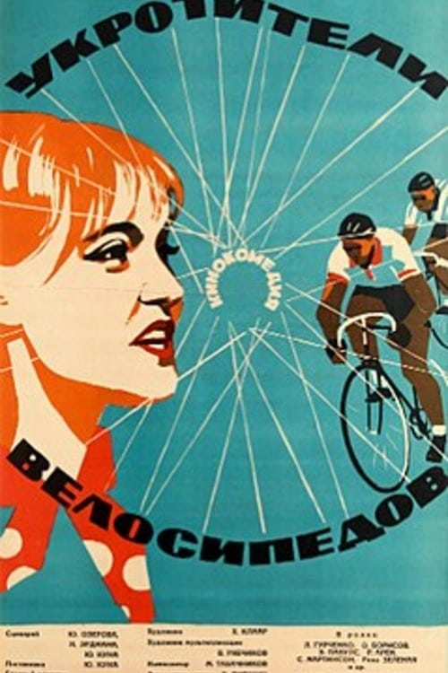 The Bicycle Tamers (1964)