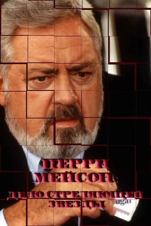 Película Perry Mason: El caso de la estrella asesinada En Buena Calidad Hd 1080p