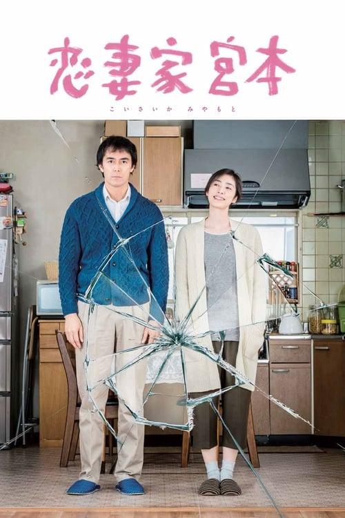Mira La Película 恋妻家宮本 En Buena Calidad Hd 1080p