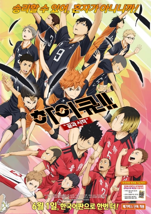Haikyuu!! The Movie: The End and the Beginning