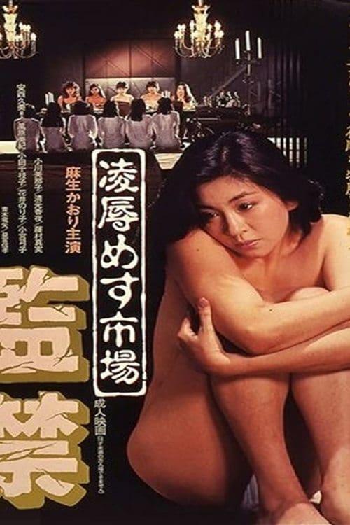Female Market: Imprisonment 1986
