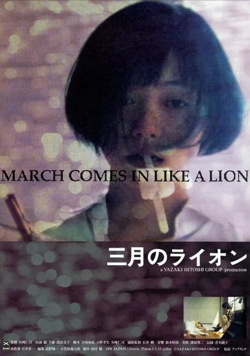 March Comes in Like a Lion (1991) Poster
