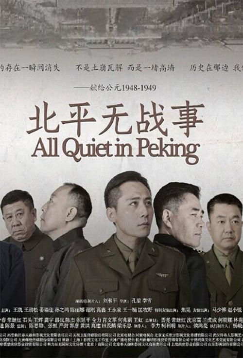 All Quiet in Peking (2014)