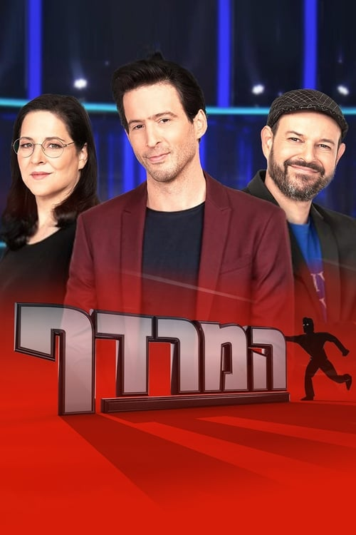 The Chase – Israel (2017)