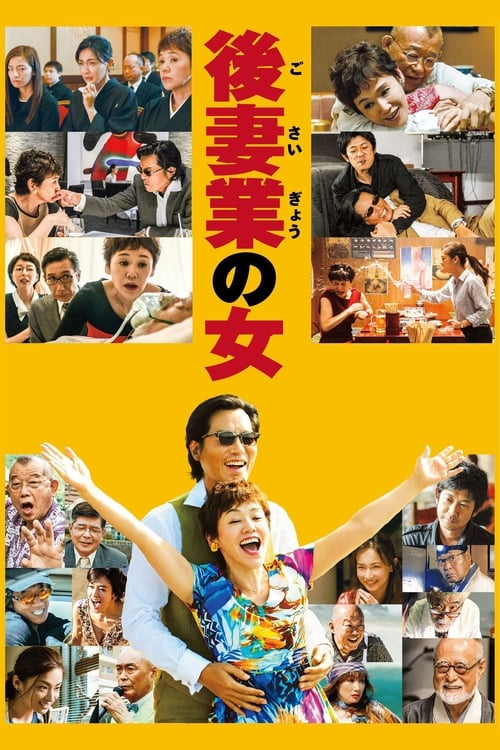 Largescale poster for 後妻業の女