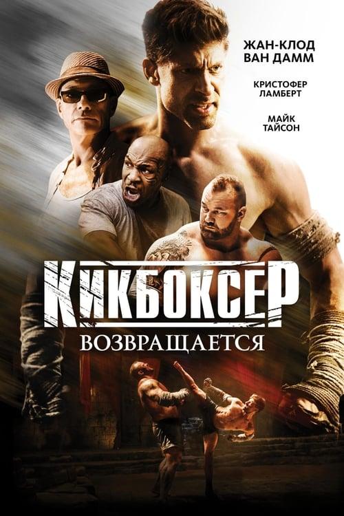 Постер фильма Кикбоксер возвращается