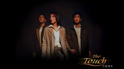 The Touch -  - Azwaad Movie Database