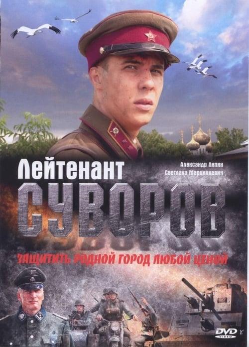 Поручник Суворов poster