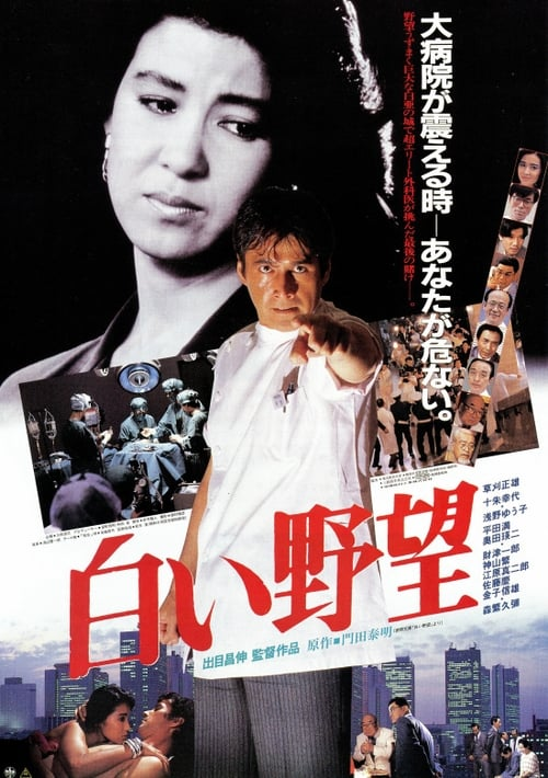 Assistir 白い野望 Com Legendas On-Line