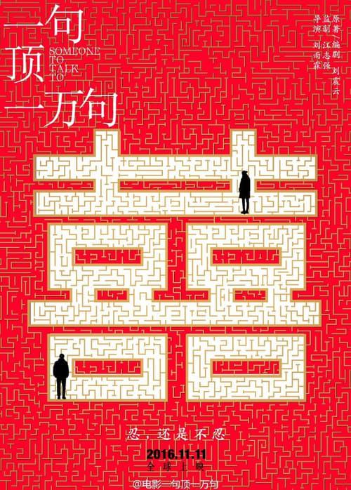 Ver pelicula Yi ju ding yi wan ju Online
