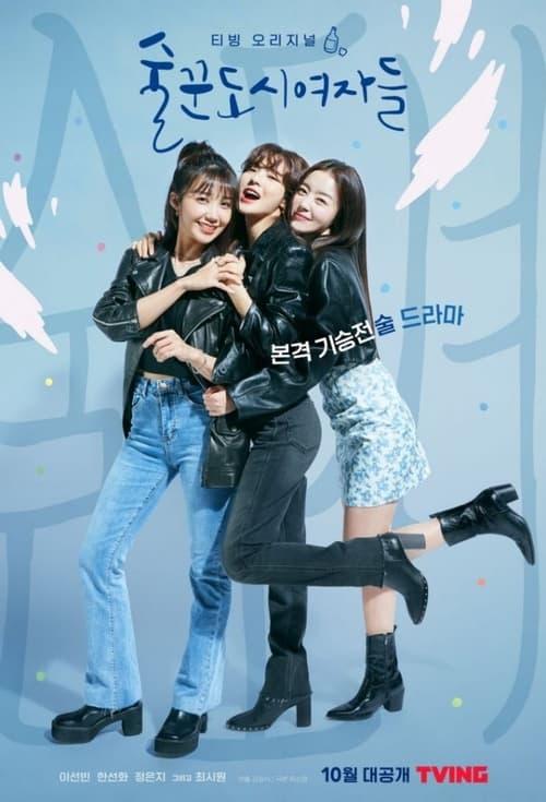Nonton Drama Korea Work Later, Drink Now (2021)
