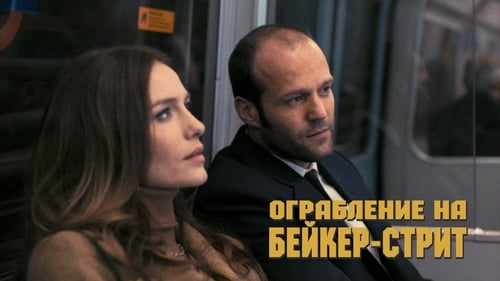 The Bank Job - The true story of a heist gone wrong... in all the right ways. - Azwaad Movie Database