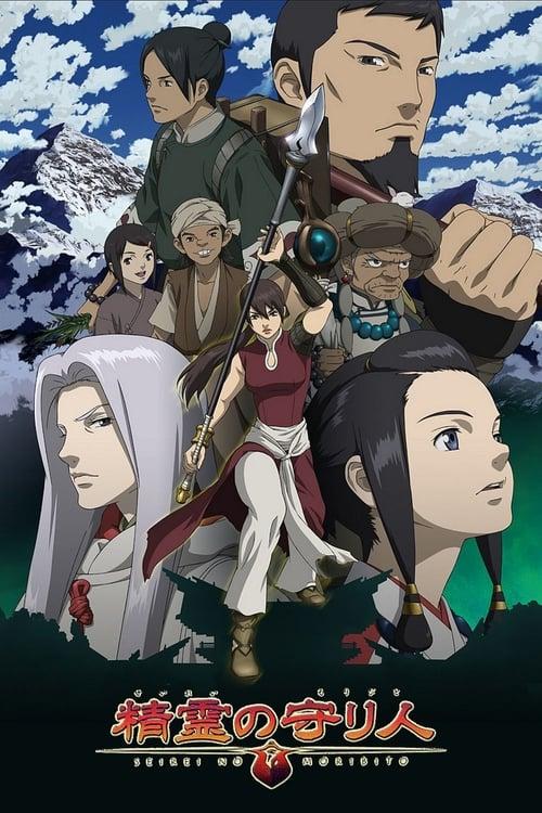 Seirei no Moribito 2007 - BluRay 1080p Legendado Completo