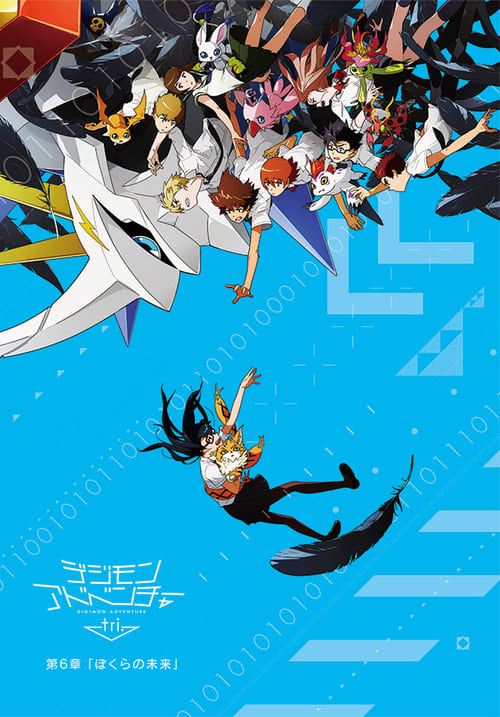 Digimon Adventure tri. Chapter 6: Eure Zukunft - Animation / 2019 / ab 6 Jahre