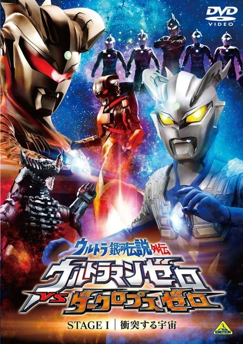 Ultra Galaxy Legend Side Story: Ultraman Zero vs. Darklops Zero - Stage I: Cosmic Collision