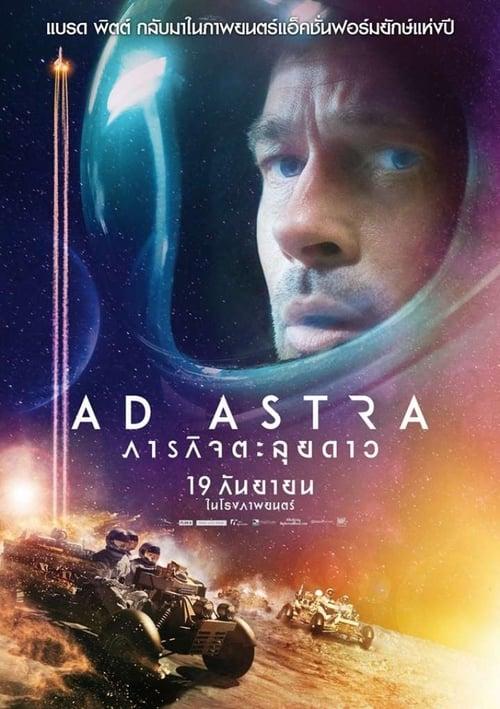 Ad Astra (2019) ภารกิจตะลุยดาว