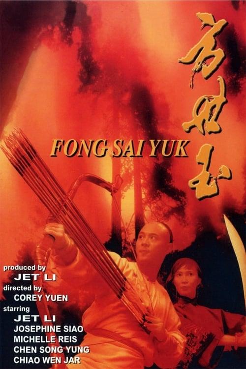 Fong Sai Yuk (1993)