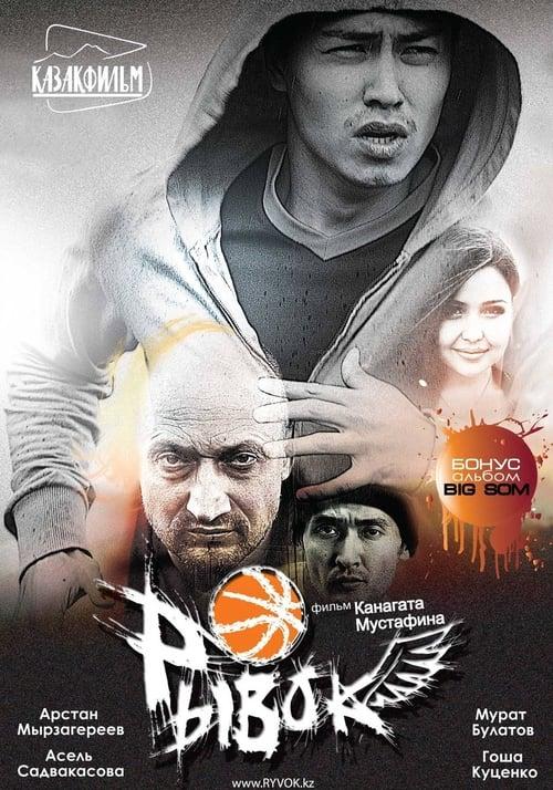 Burst (2010)