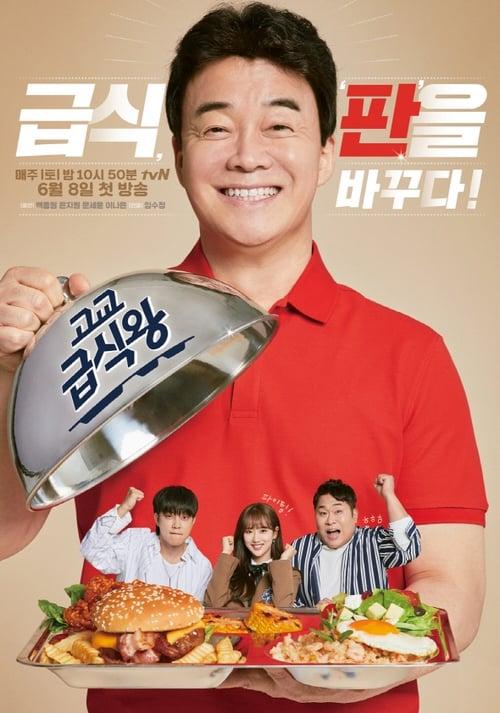 고교급식왕 (2019)