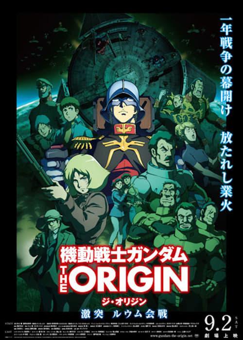 فيلم 機動戦士ガンダム THE ORIGIN V 激突 ルウム会戦 مجاني على الانترنت
