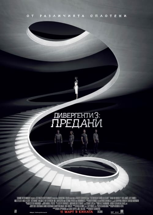 Дивергенти 3: Предани