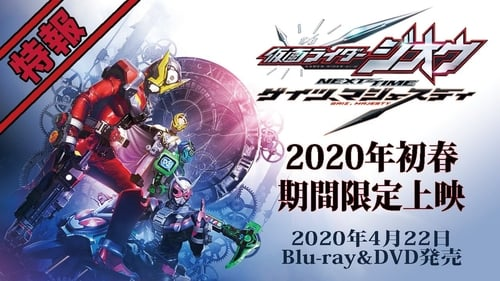 Kamen Rider Zi-O NEXT TIME: Geiz, Majesty -  - Azwaad Movie Database