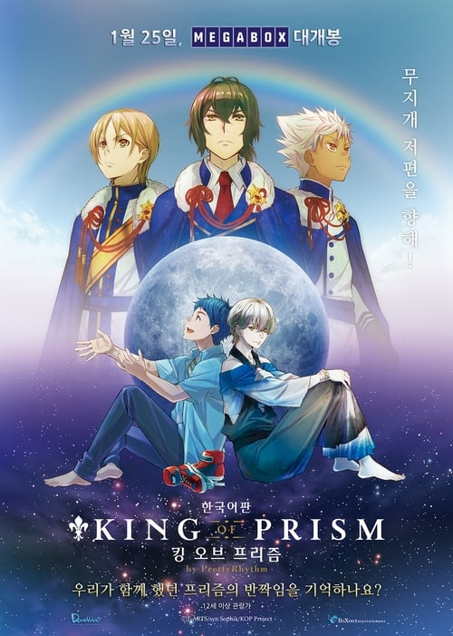 Film Ansehen KING OF PRISM by PrettyRhythm In Deutscher Sprache An