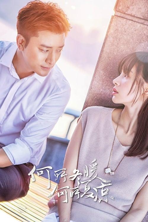 Season Love (2017)