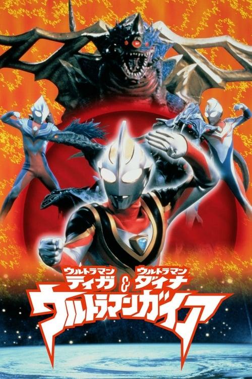 Ultraman Tiga & Ultraman Dyna & Ultraman Gaia: The Battle in Hyperspace (1999)