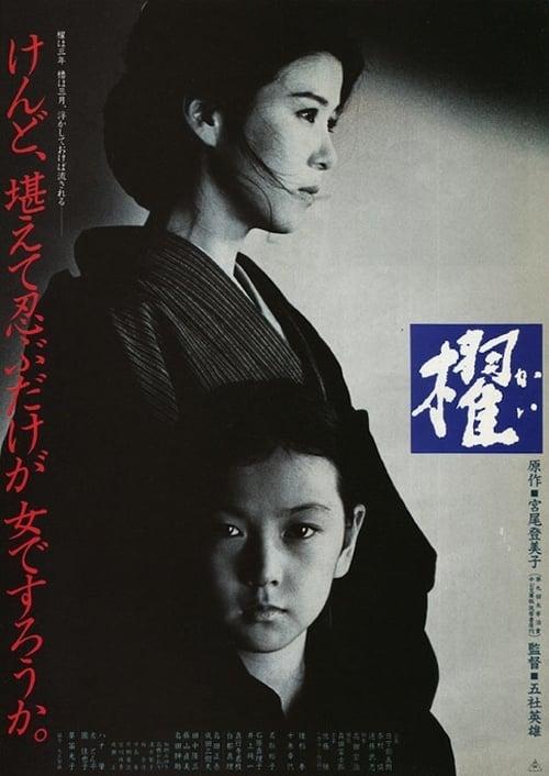 Kai poster