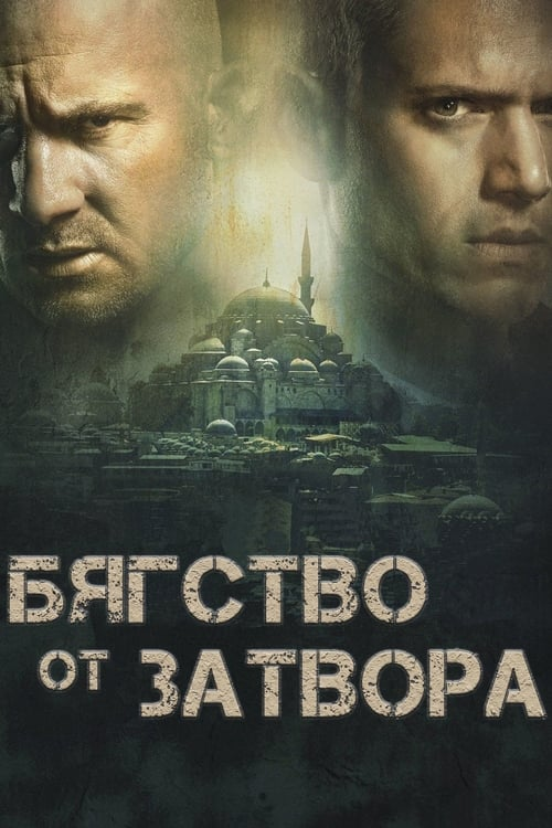 Byagstvo Ot Zatvora Tv Series 2005 2017 Promeni The Movie Database Tmdb