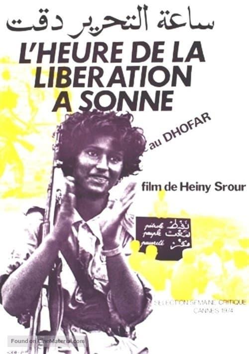 Largescale poster for Saat el Fahrir Dakkat, Barra ya Isti Mar