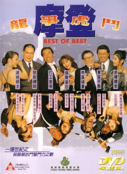Best of Best (1994)