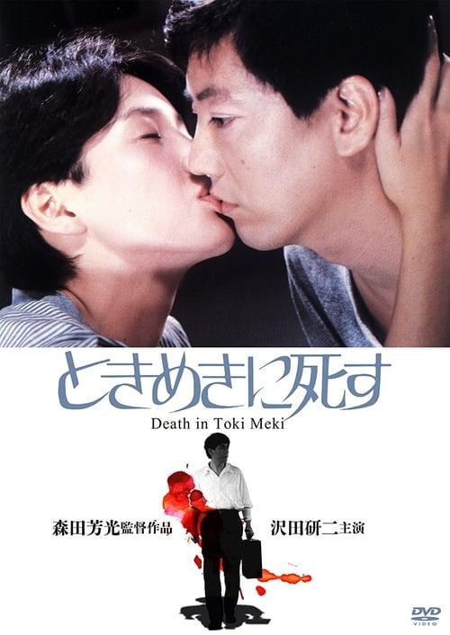 Película Tokimeki ni shisu Con Subtítulos