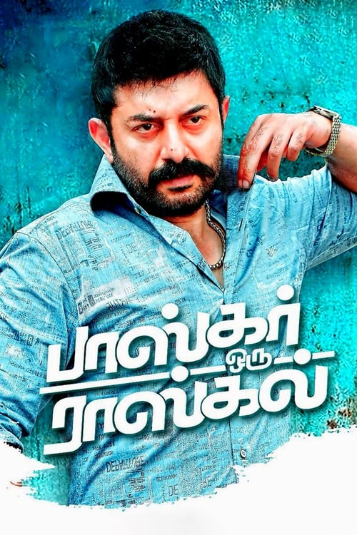 Bhaskar Oru Rascal 2018 The Movie Database Tmdb