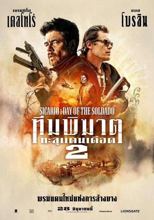 Sicario 2 Day of The Soldado (2018) ทีมพิฆาตทะลุแดนคนเดือด 2
