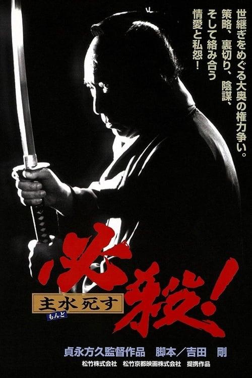 Sure Death! Mondo Dies (1996)