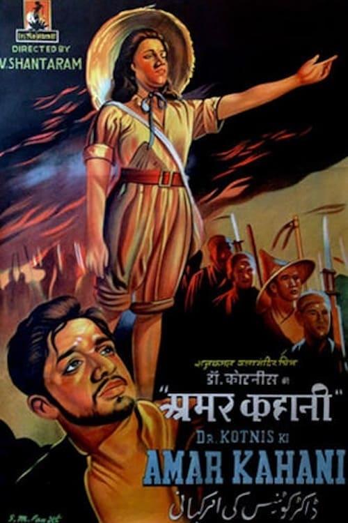 Dr. Kotnis Ki Amar Kahani ( डॉक्टर कोटनिस की अमर कहानी )