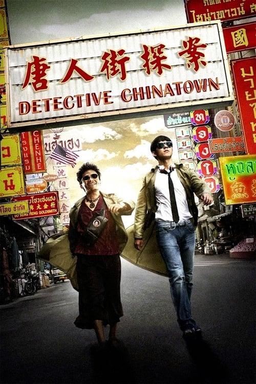 Regarder Le Film 唐人街探案 Gratuitement