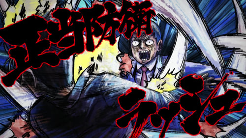 Assistir Mob Psycho 100 S02E11 – 2×11 – Dublado