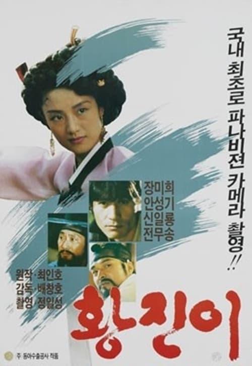 Hwang Jin Yi (1986)