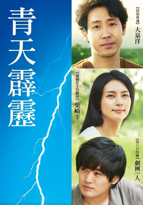 A Bolt from the Blue (2014) Poster
