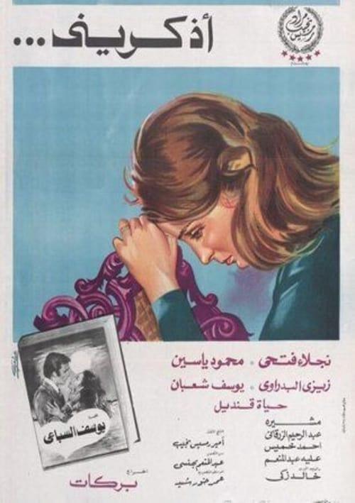 Remember me (1978)