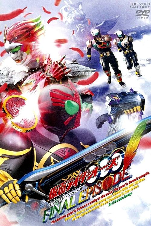 Kamen Rider OOO: Final Episode (2012)