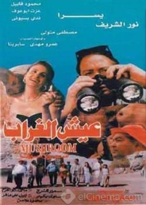 Filme Eish El Ghurab Online Grátis