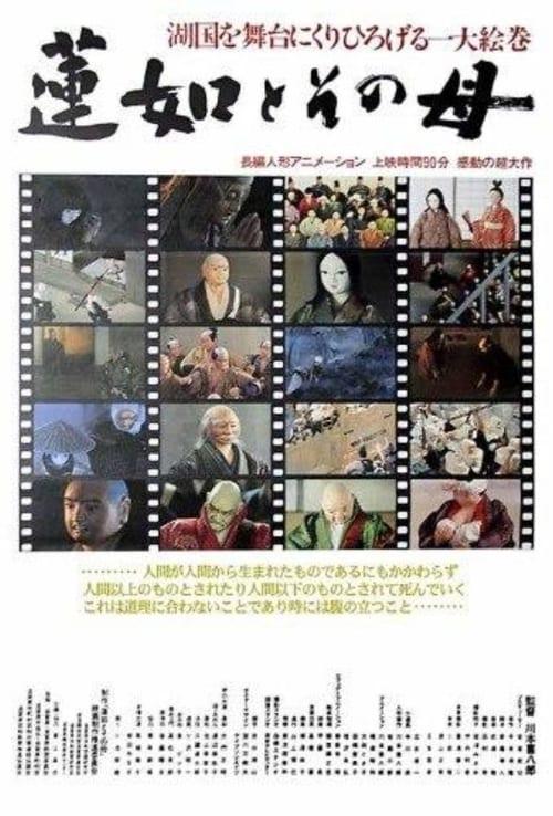 Película Rennyo to sono haha En Buena Calidad Gratis