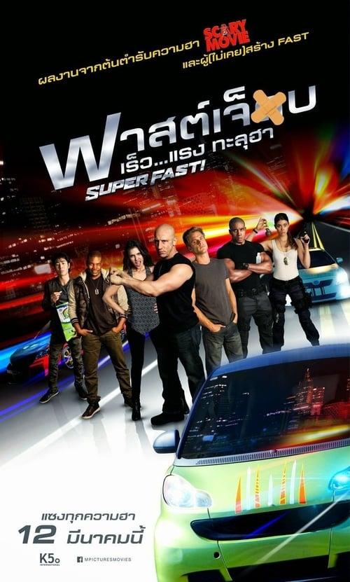 Superfast (2015) ฟาสต์เจ็บ เร็ว…แรง ทะลุฮา